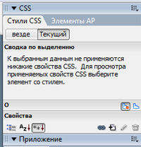 Работа с Adobe Dreamweaver