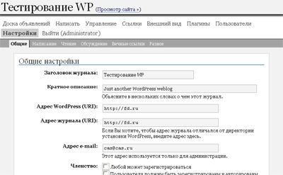 WordPress — лучший движок блога