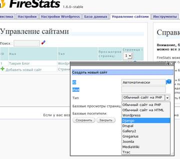 Подключение дополнительной системы статистики к основному хосту